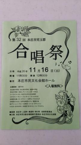 合唱祭_a0150507_23422264.jpg