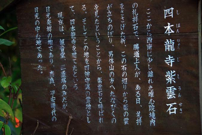 日光山内 四本龍寺と二荒山神社本宮_a0263109_1310586.jpg