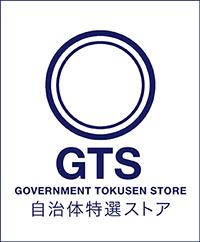 自治体特選ストアー(GTS)_d0047811_00220009.png