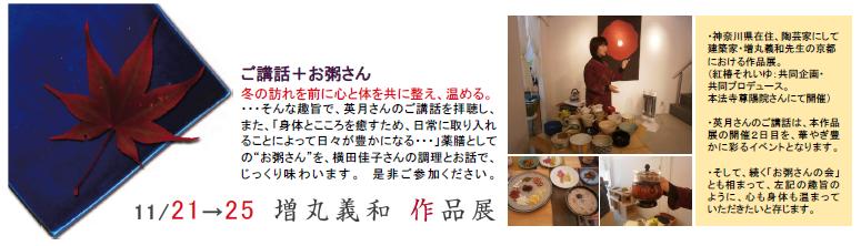 そして、横田佳子さん~この度もお世話になります。_a0254818_2033045.png