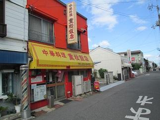 重松飯店の焼豚玉子飯_c0034228_21471480.jpg