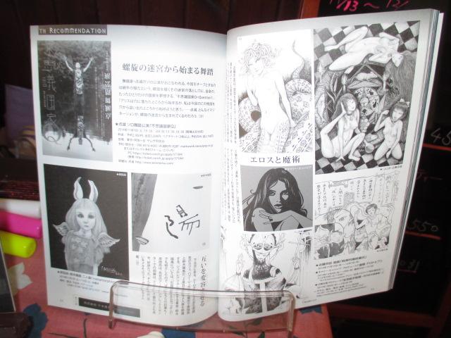 近藤宗臣個展「耽美的魔術儀式」始まりました!_a0093332_1610354.jpg