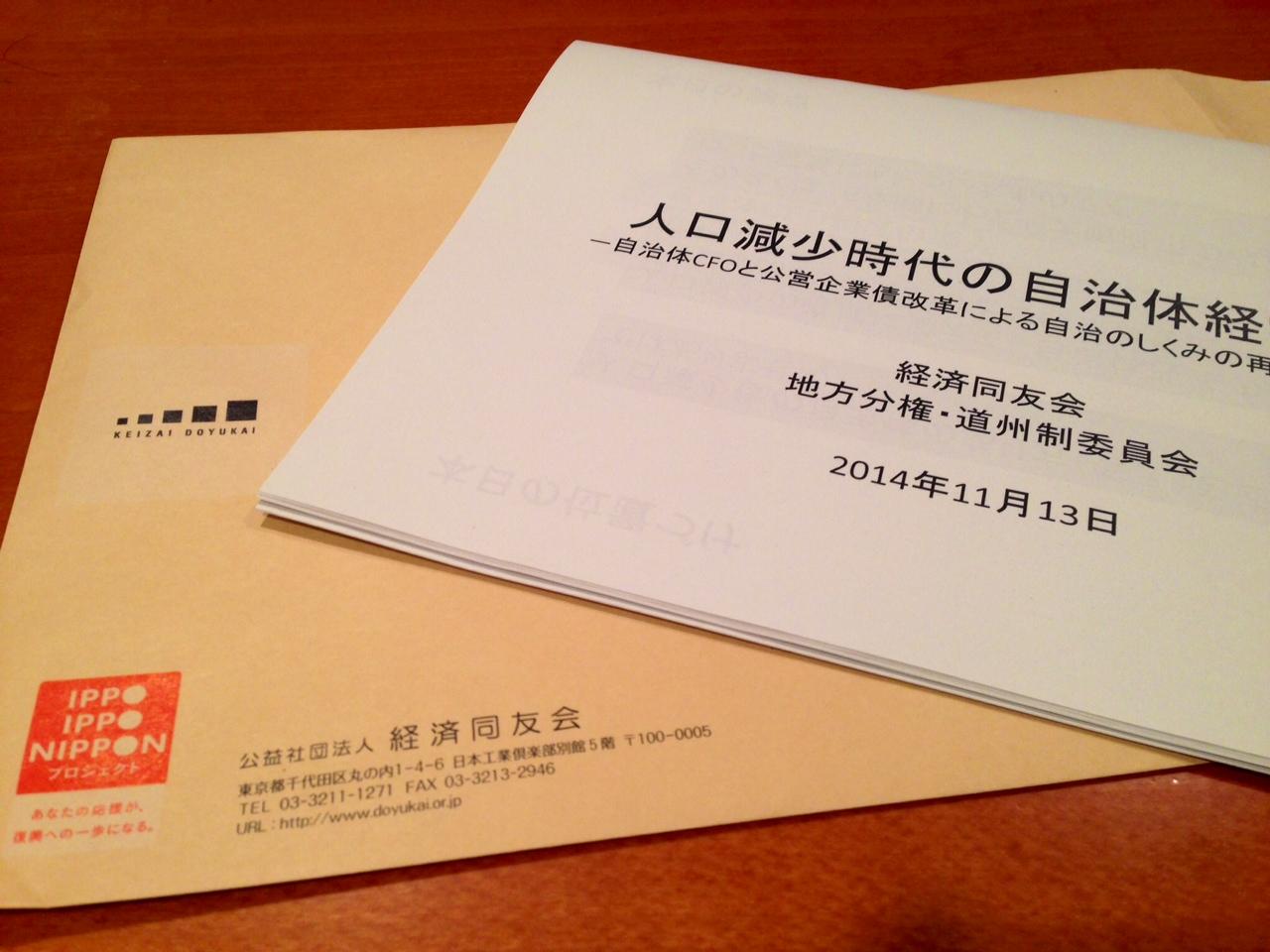 11月13日 経済同友会_a0317236_7135442.jpg