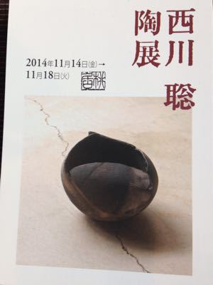西川聡さんの個展_b0132442_17261117.jpg