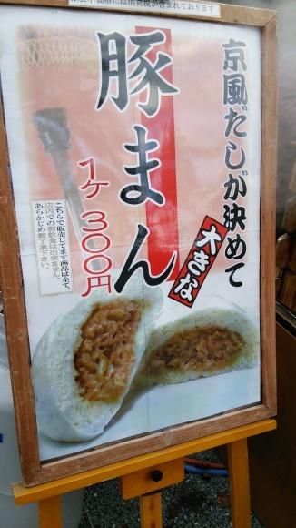嵐山   グルメ_d0202264_15312772.jpg