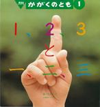 「こころの目でみる」☆「1、2、3と一、二、三」_e0160269_6282292.jpg