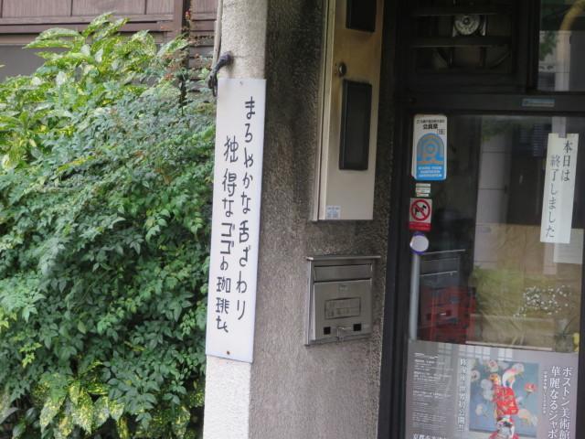 午後の珈琲_c0001670_19391064.jpg