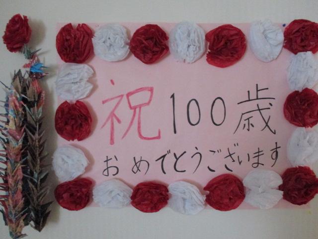 100歳 誕生記念_e0191174_1922615.jpg