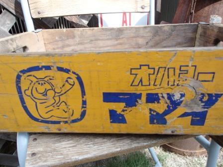 昭和レトロ雑貨_f0200380_00090299.jpg