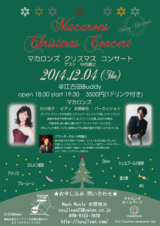 マカロンズ クリスマスコンサート_e0067283_1934598.jpg
