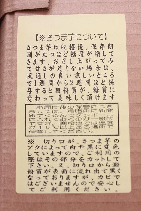 自然の都「タマチャンショップ」さんの鹿児島県産栗黄金芋をいただきました♪_a0154192_13242348.jpg
