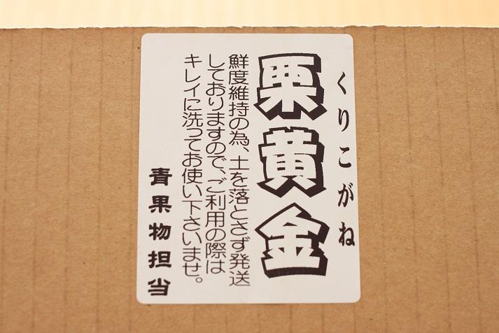 自然の都「タマチャンショップ」さんの鹿児島県産栗黄金芋をいただきました♪_a0154192_132499.jpg