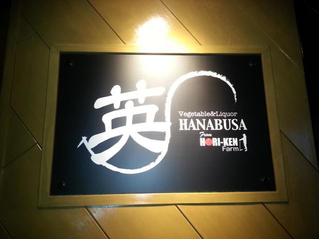 11/5&14 野菜居酒屋 英HANABUSA @ 日野市南平_b0042308_18184912.jpg