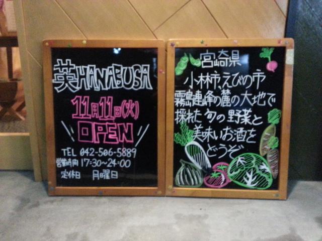 11/5&14 野菜居酒屋 英HANABUSA @ 日野市南平_b0042308_1819683.jpg