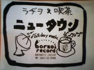 11/30(日)ラヂヲ&喫茶 ニュータウン part Ⅱ       @ ボルゾイレコード _b0125413_05256.jpg
