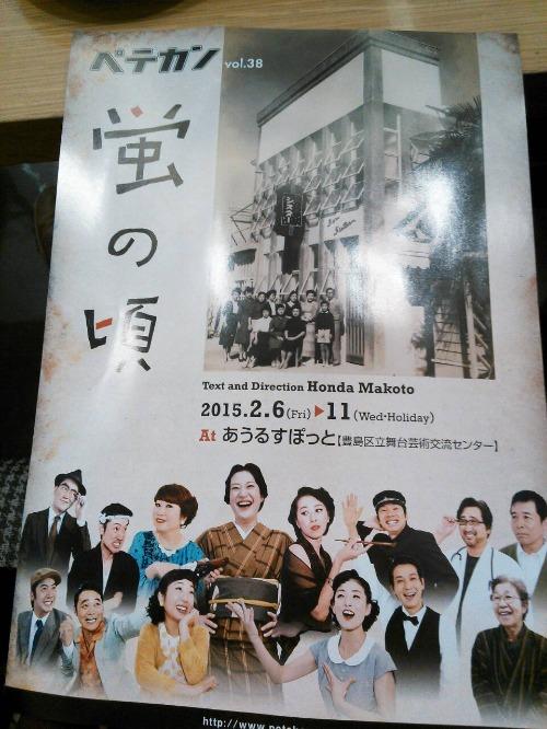 ペテカン20周年記念公演 vol.38『蛍の頃』_a0163623_14501886.jpg