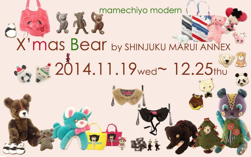 クマ好きさん必見イベントのお知らせ_e0167832_19634100.jpg