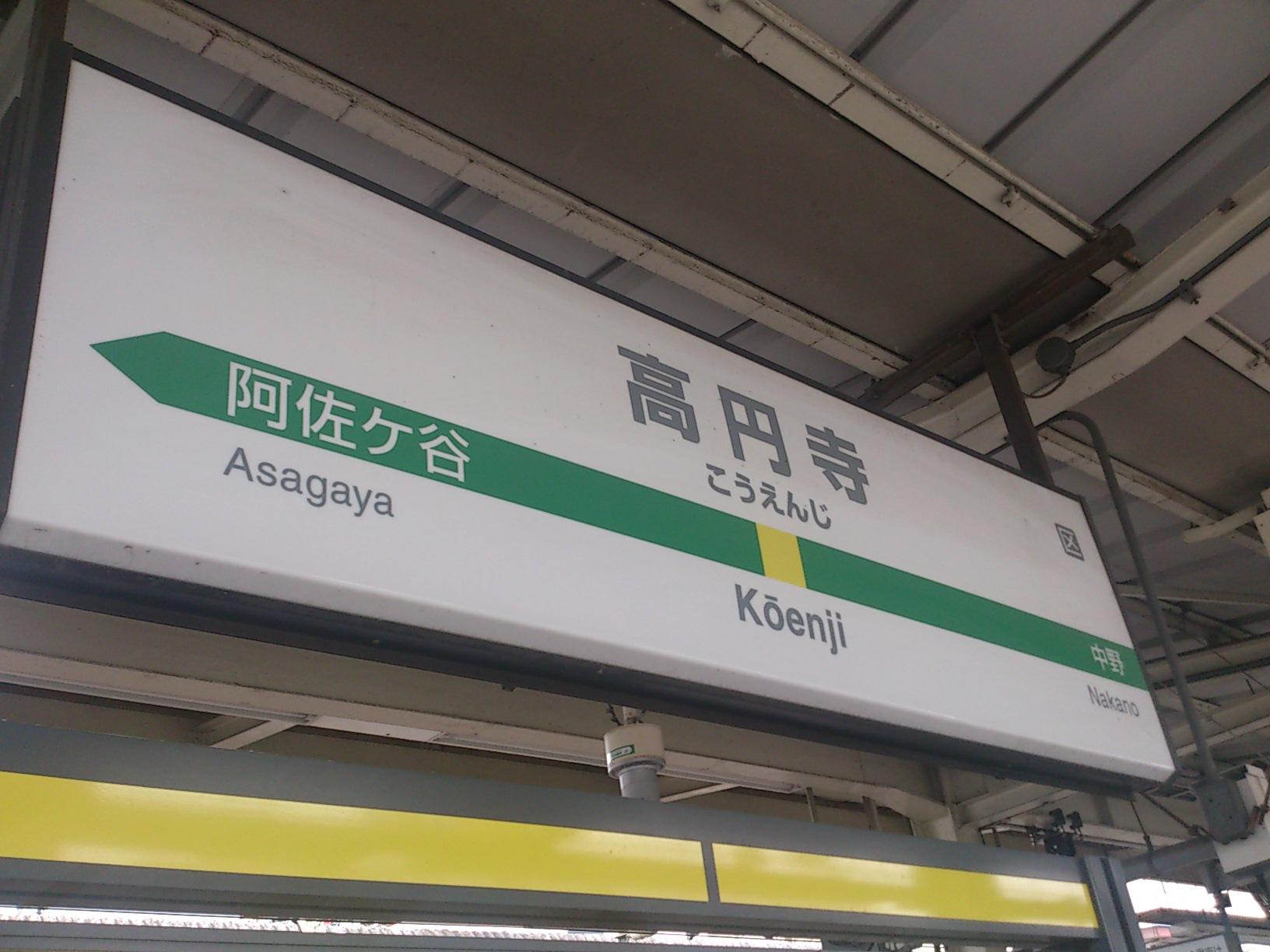 11月15日 高円寺フェス報告とこれから・・・_e0318040_232554100.jpg