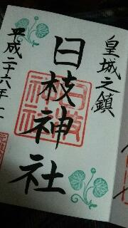 ☆山王日枝神社の巻☆_f0008555_15574336.jpg