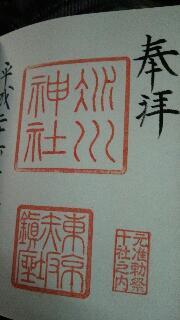☆赤坂氷川神社☆_f0008555_16405574.jpg