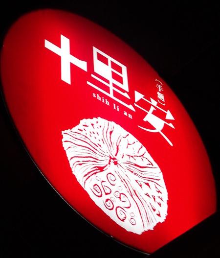 アキ&ヨーコ 初台湾の旅「最後の夜」♪ その12_b0051666_1110509.jpg