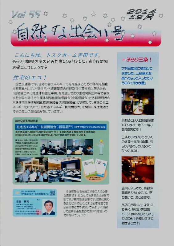 ニュースレター_d0155273_1882052.jpg