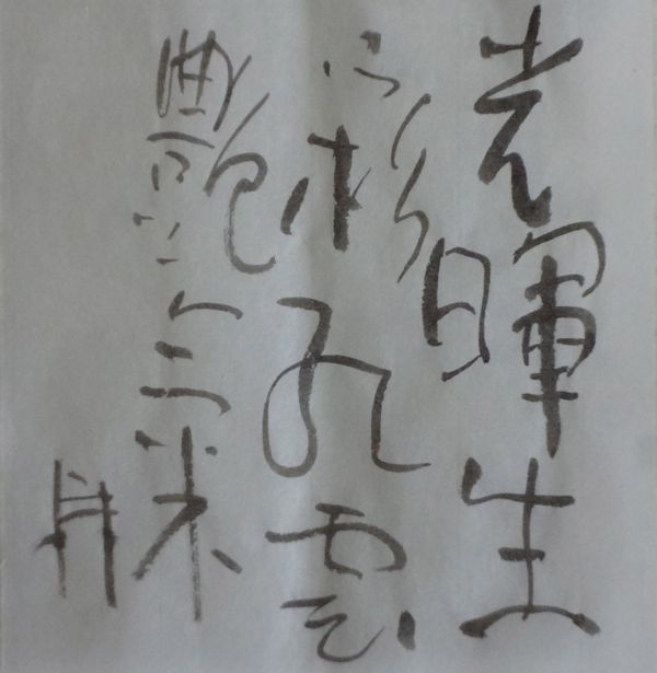 朝歌11月15日_c0169176_08172654.jpg