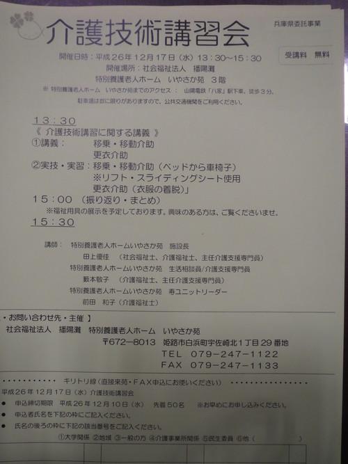 介護技術講習会_a0158095_17342928.jpg