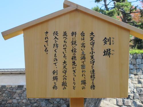 小春日和に名古屋城内を散策する・・・2_c0075701_18522259.jpg