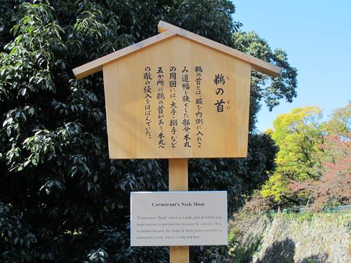 小春日和に名古屋城内を散策する・・・2_c0075701_18523340.jpg