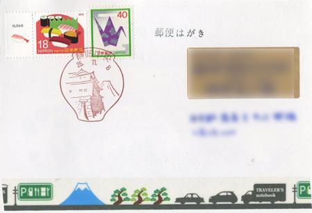 masumiさんより お引越しのお知らせカード_a0275527_23045779.jpg