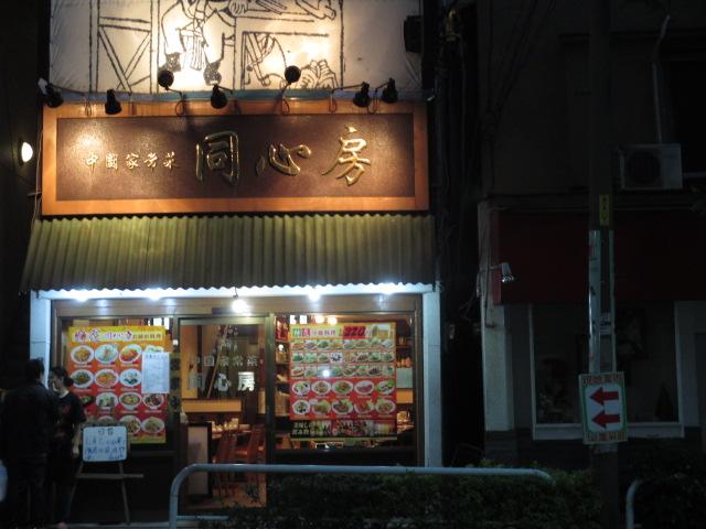 東京・JR板橋駅周辺散策_a0093332_19334367.jpg