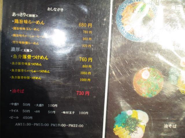 東京・JR板橋駅周辺散策_a0093332_19355637.jpg