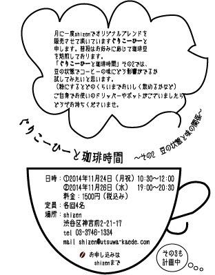 ぐりこーひーと珈琲時間  その2_b0132442_13442388.jpg