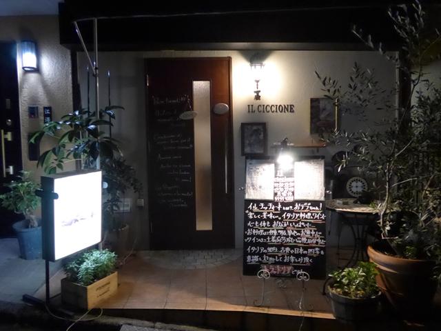 神泉「イルチッチォーネ」行く。_f0232060_19533039.jpg