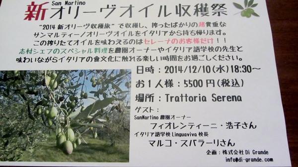 オリーブオイル収穫祭 開催します_d0118071_1101524.jpg