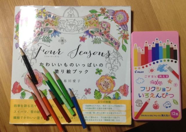 やってみました。Four Seasons かわいいものいっぱいの塗り絵ブック_c0313793_16284852.jpg