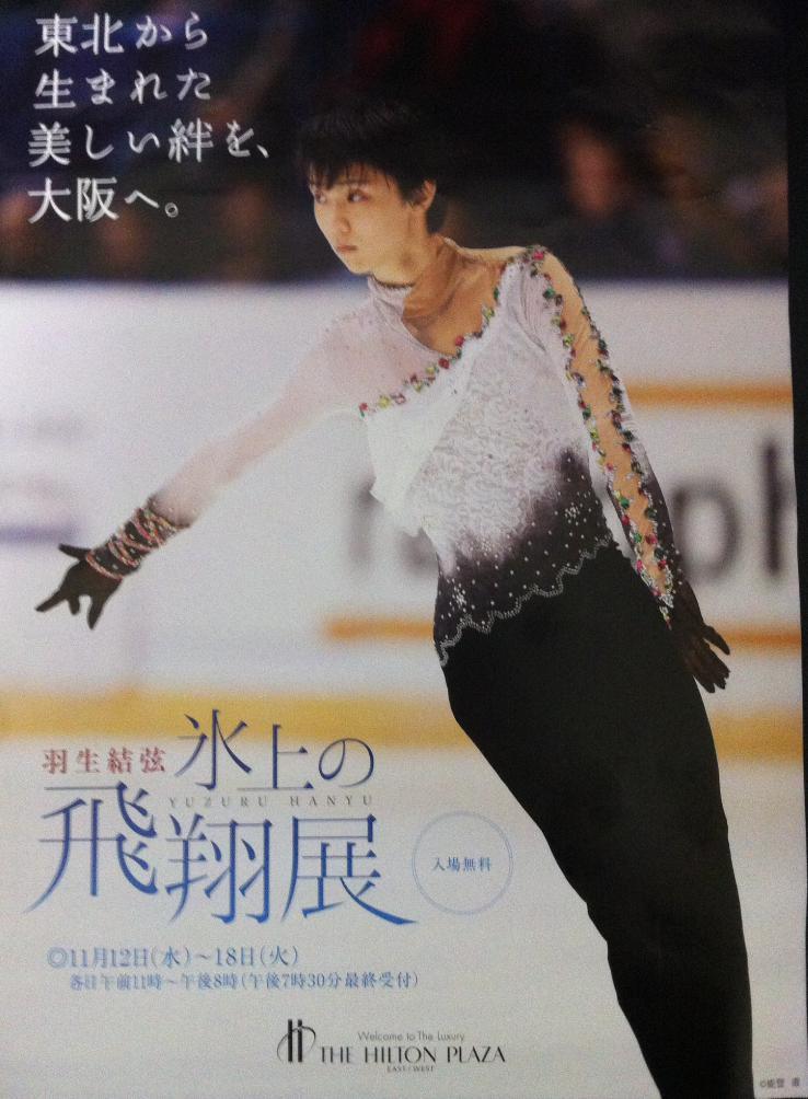 ーーヒルトンプラザ大阪!の、羽生結弦選手「氷上の飛翔展」行ってきましたよ~!--_d0060693_1985792.jpg