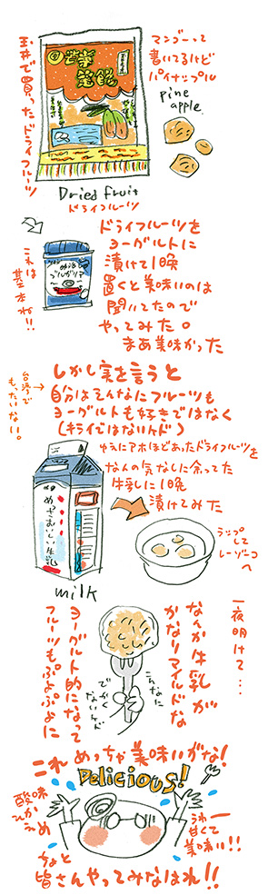 シンプルながらドライフルーツのめっちゃうまい食べ方_e0022403_2322865.jpg