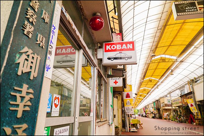 みじかい商店街_f0100215_2265247.jpg