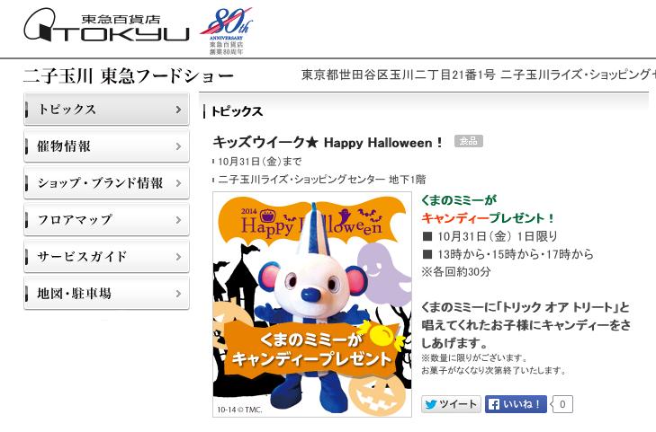 ハロウィン企画「二子多摩川東急フードショーにミミーが来たよ!」_a0039720_12292212.png