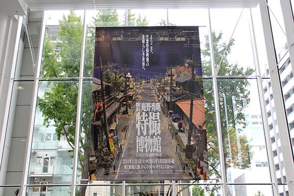 WORKS|館長 庵野秀明 特撮博物館 名古屋展_e0206124_1155361.jpg