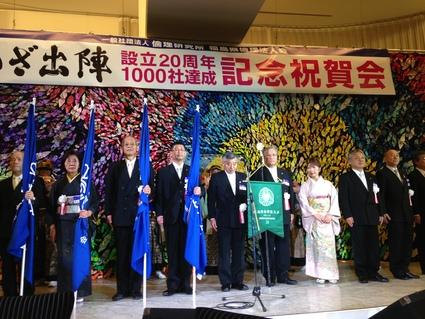『 福島県倫理法人会 設立20周年並びに1,000社達成 』_f0259324_9365456.jpg