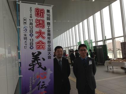『 第16回商工会青年部全国大会 新潟大会 』_f0259324_9564191.jpg