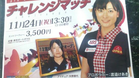 11/24東京ポートボウルチャレンジ開催っ_b0259538_14471673.jpg