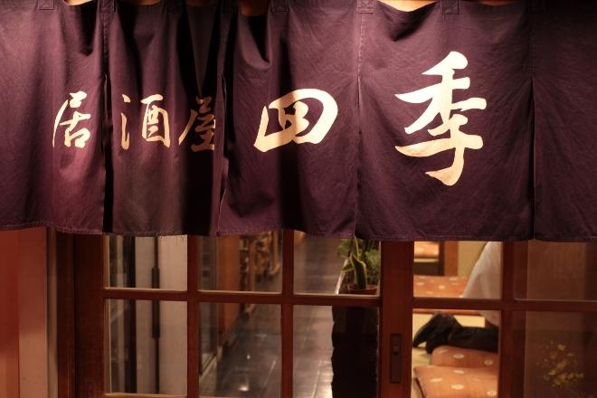 栃木市 居酒屋・四季 in栃木グランドホテル_e0227942_22115949.jpg