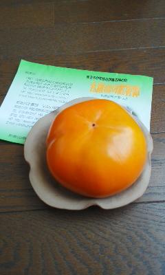 戦国銘菓~九度山の富有柿_b0145843_201011.jpg