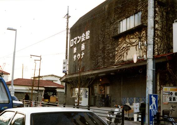 町田 ロマン会館_b0136144_3365570.jpg