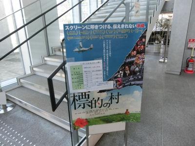 「標的の村」上映会_f0019247_2325950.jpg