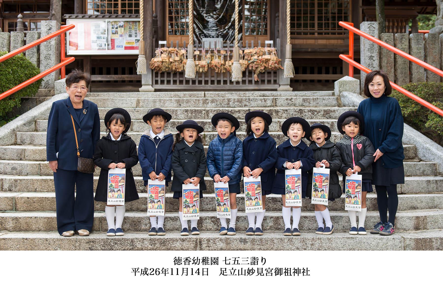 徳香幼稚園の七五三詣り_c0028861_031150.jpg